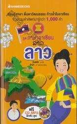ชุดภาษาอาเซียน : ลาว + CD-MP3