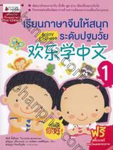 เรียนภาษาจีนให้สนุกระดับปฐมวัย เล่ม 01