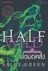 สายเลือดปีศาจ เล่ม 02 - พ่อมดคลั่ง : Half Life 02 - Half Wild