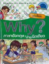 Why? ภาษาอังกฤษ ง่ายนิดเดียว - เก่งเขียน + CD