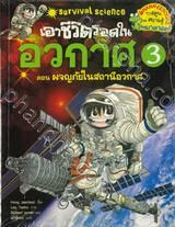 เอาชีวิตรอดในอวกาศ เล่ม 03 ตอน ผจญภัยในสถานีอวกาศ