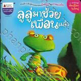 ชุดเต่าน้อยลูลู่เรียนรู้โลกใบใหญ่ - ลูลู่มาช่วยเพื่อนแล้ว