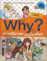 Why? ภาษาอังกฤษง่ายนิดเดียว + CD MP3