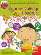 เรียนภาษาจีนให้สนุกระดับปฐมวัย เล่ม 02