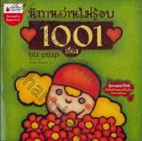 นิทานอ่านไม่รู้จบ 1001 เรื่อง