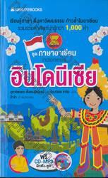ชุดภาษาอาเซียน : อินโดนีเซีย + CD-MP3