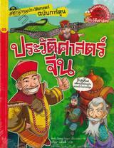 ชุด สารานุกรมประวัติศาสตร์ฉบับการ์ตูน เล่ม 05 ประวัติศาสตร์จีน