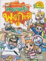ครอบครัวพุงกะทิ เล่ม 01
