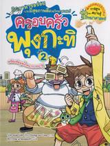 ครอบครัวพุงกะทิ เล่ม 02