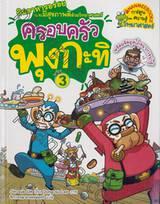 ครอบครัวพุงกะทิ เล่ม 03