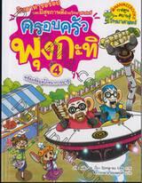 ครอบครัวพุงกะทิ เล่ม 04