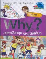 Why? ภาษาอังกฤษง่ายนิดเดียว (เก่งพูด) + CD MP3