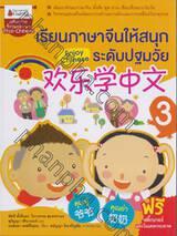 เรียนภาษาจีนให้สนุกระดับปฐมวัย เล่ม 03