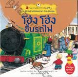 ชุด นิทานบ้านไร่สองภาษา ไทย-อังกฤษ : โฮ่ง โฮ่ง ขึ้นรถไฟ