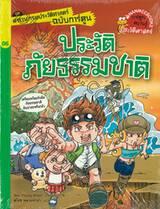 ชุด สารานุกรมประวัติศาสตร์ฉบับการ์ตูน ประวัติภัยธรรมชาติ เล่ม 06