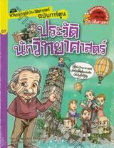 สารานุกรมประวัติศาสตร์ฉบับการ์ตูน ประวัตินักวิทยาศาสตร์ เล่ม 07