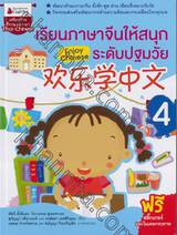 เรียนภาษาจีนให้สนุกระดับปฐมวัย เล่ม 04