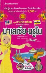 ชุดภาษาอาเซียน : มาเลเซีย-บรูไน + CD-MP3