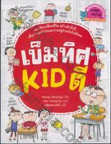 เข็มทิศ KID ดี เล่ม 01