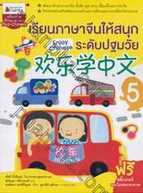 เรียนภาษาจีนให้สนุกระดับปฐมวัย เล่ม 05