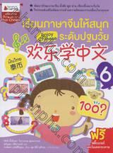 เรียนภาษาจีนให้สนุกระดับปฐมวัย เล่ม 06