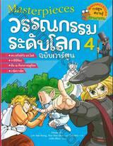 Masterpieces วรรณกรรมระดับโลก ฉบับการ์ตูน เล่ม 04