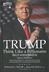 TRUMP Think Like a Billionaire คิดอย่างเศรษฐีพันล้าน (แม้คุณจะยังไม่ใช่ก็ตาม)