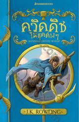 ควิดดิชในยุคต่างๆ : Quidditch Through The Ages 2017 (จอง / Pre-order)