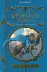 ควิดดิชในยุคต่างๆ : Quidditch Through The Ages 2017