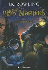 แฮร์รี่ พอตเตอร์ 01 - แฮร์รี่ พอตเตอร์ กับศิลาอาถรรพ์ : Harry Potter and the Sorcerer's Stone (พิมพ์ครั้งที่ 52)