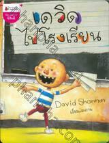 เดวิดไปโรงเรียน