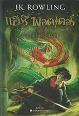แฮร์รี่ พอตเตอร์ 02 - แฮร์รี่ พอตเตอร์ กับห้องแห่งความลับ : Harry Potter and the Chamber of Secrets (พิมพ์ครั้งที่ 46)