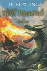 แฮร์รี่ พอตเตอร์ 04 - แฮร์รี่ พอตเตอร์ กับถ้วยอัคนี : Harry Potter and the Goblet of Fire