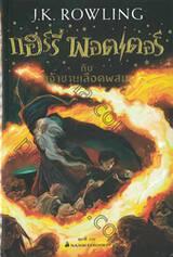 แฮร์รี่ พอตเตอร์ 06 - แฮร์รี่ พอตเตอร์ กับเจ้าชายเลือดผสม : Harry Potter and the Half-Blood Prince