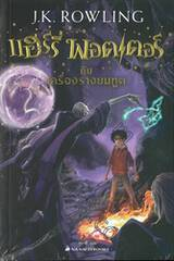 แฮร์รี่ พอตเตอร์ 07 - แฮร์รี่ พอตเตอร์ กับเครื่องรางยมทูต : Harry Potter and the Deathly Hallows
