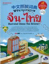 พจนานุกรมภาพ จีน - ไทย Illustrated Chinese - Thai Dictionary