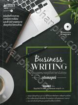Business Writing เขียนจดหมายธุรกิจภาษาอังกฤษฉบับสมบูรณ์