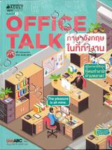 Office TALK ภาษาอังกฤษในที่ทำงาน + DVD-ROM/MP3