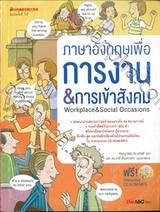 ชุดภาษาสำหรับมืออาชีพ - ภาษาอังกฤษเพื่อการงาน & การเข้าสังคม Workplace & Social Occasions