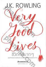VERY GOOD LIVES ชีวิตที่ดีมาก ๆ
