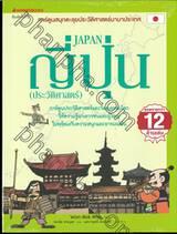 การตูนสนุกตะลุยประวัติศาสตร์นานาประเทศ - ญี่ปุ่น JAPAN (ประวัติศาสตร์)