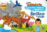 Little Wynnston : Colorful Animals and Numbers สัตว์สีสวยกับตัวเลข