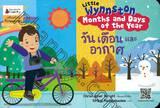Little Wynnston : Months and Days of the year วัน เดือน และ อากาศ