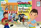 Little Wynnston : Future Jobs อาชีพที่หนูอยากทำ