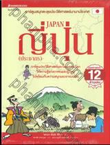 การตูนสนุกตะลุยประวัติศาสตร์นานาประเทศ - ญี่ปุ่น JAPAN (ประชากร)