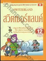 การตูนสนุกตะลุยประวัติศาสตร์นานาประเทศ - สวิตเซอร์แลนด์ SWITZERLAND