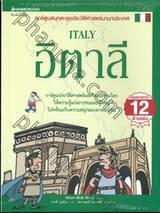 การตูนสนุกตะลุยประวัติศาสตร์นานาประเทศ - อิตาลี ITALY