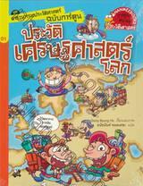 สารานุกรมประวัติศาสตร์ฉบับการ์ตูน เล่ม 01 ประวัติศาสตร์โลก