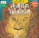 เจ้าสิงโตโมโหโทโส The Very Very Very Angry Lion ( ชุด รางวัลแว่นแก้ว ครั้งที่ 13 - ชนะเลิศ )
