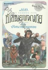 ห้าสหายผจญภัย The Famous Five เล่ม 21 ปริศนาบนหอคอย